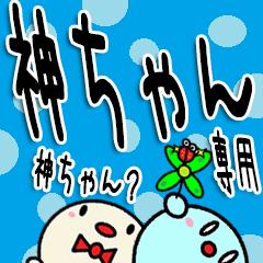 ★神ちゃん★専用!
