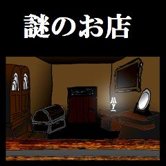 [LINEスタンプ] 謎のお店 (1)