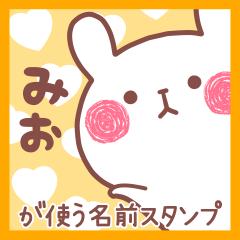 [LINEスタンプ] ◆みお◆が使う名前スタンプ (1)