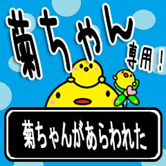★菊ちゃん★専用!