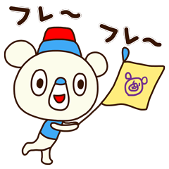 了解くま7(応援編)