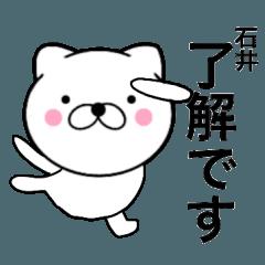 【石井】が使う主婦が作ったデカ文字ネコ