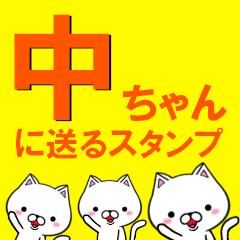 超★中(なか・ナカ)ちゃんに送るスタンプ