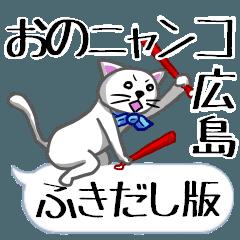 広島弁の「おのニャンコ」 (ふき出し版)