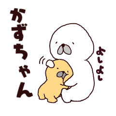 【かずちゃん】に送るスタンプ!!