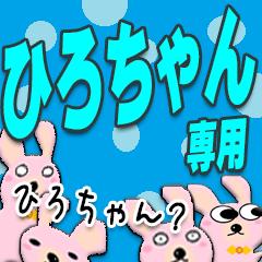 ★ひろちゃん★専用!
