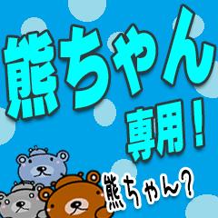 ★熊ちゃん★デカ文字
