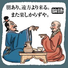孔子と孟子(日本語版)