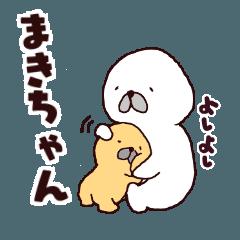 【まきちゃん】に送るスタンプ!!