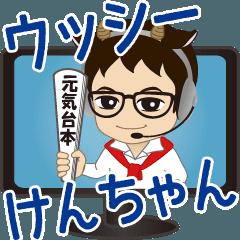 TVプロデューサーウッシーけんちゃん業界編