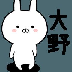 ◆◇ 大野さん専用 名字スタンプ ◇◆