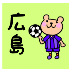 広島 サッカー 応援くまさんスタンプ