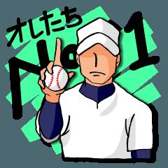 熱いぜ!野球スタンプ1