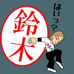 [LINEスタンプ] 全国の鈴木さんへ (1)