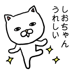 しおちゃん専用スタンプ(ねこ)