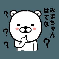 みまちゃん専用スタンプ(くま)