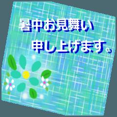 """[LINEスタンプ] 夏にお薦めのスタンプ。""""涼"""""""