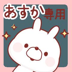 [LINEスタンプ] あすか専用♡名前スタンプ (1)