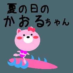 ☆夏の日のかおるちゃん☆