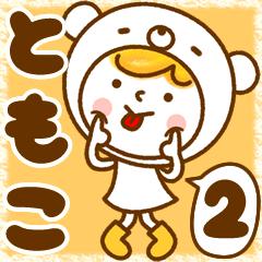 お名前スタンプ【ともこ】Vol.2
