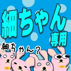 ★細ちゃん★専用!