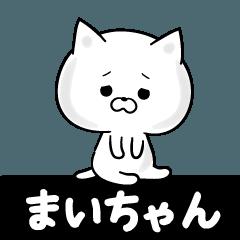 ◆ネガティブなまいちゃん◆スタンプ