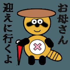 タヌキのたぬぱん4 (お母さんへのスタンプ)