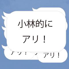 【小林専用】連投で返事するスタンプ