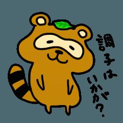 たぬぽんスタンプ【日常会話編2】