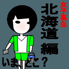 今いる所を伝えるスタンプ 女子高生 北海道
