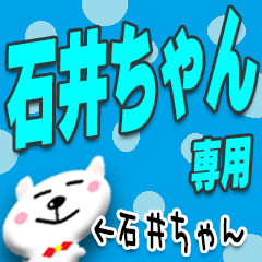 ★石井ちゃん★専用