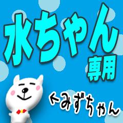 ★水ちゃん★専用