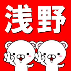 超★浅野(あさの・アサノ)なクマ
