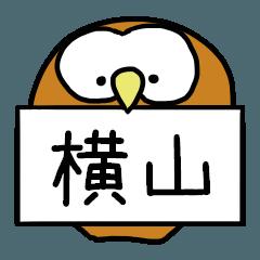 横山さんスタンプ(フクロウVer.)