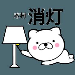 【木村】が使う主婦が作ったデカ文字ネコ