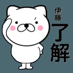 【伊藤】が使う主婦が作ったデカ文字ネコ