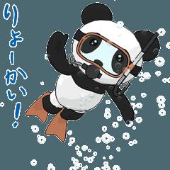 動く!スキューバーダイビングパンダ