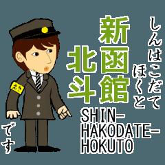 北海道新幹線とイケメン駅員さん