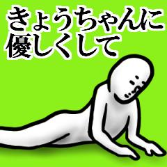 [LINEスタンプ] 【きょうちゃん】が使う名前スタンプ40個 (1)