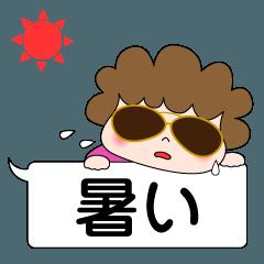 かわいいお母さん〜暑いバージョン〜