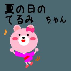 ☆夏の日のてるみちゃん☆