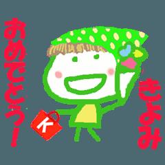 きよみちゃんの名前スタンプ