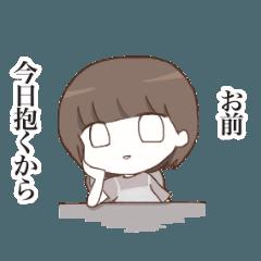 [LINEスタンプ] 抱かせろスタンプ