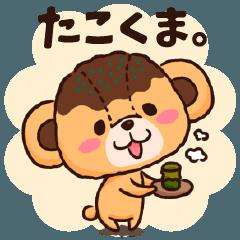 たこくま。2~毎日使える関西弁~