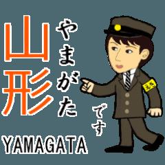 山形新幹線とイケメン駅員さん