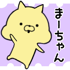 【まー】ちゃん限定名前スタンプ■■