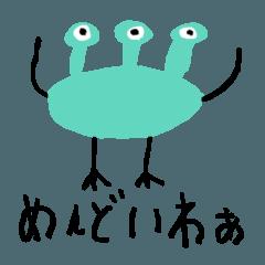 広島弁カラフルモンスター【宇宙人おばけ】