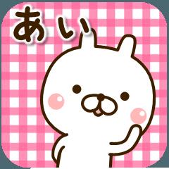 ☆あい☆さんのお名前スタンプ