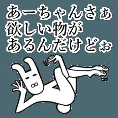 【あーちゃん】が使うと面白い!!
