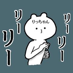 りっちゃん限定★ シュール名前スタンプ